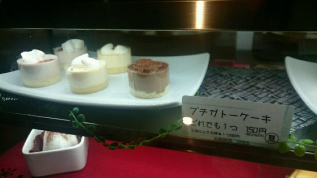 くろしお温泉 プチケーキ