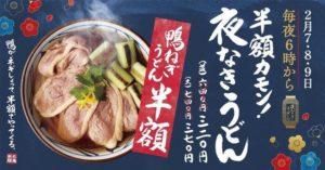 丸亀製麺~鴨ねぎうどん半額