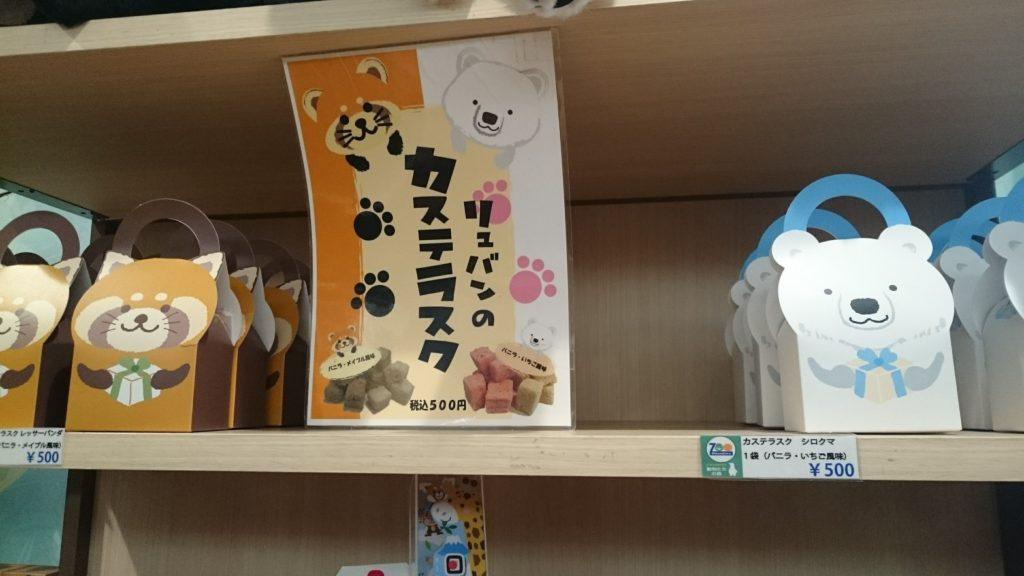 日本平動物園 おみやげ