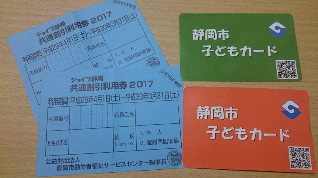 ジョイブ静岡共通割引券と静岡市子どもカード