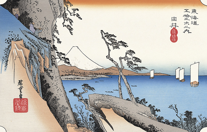 東海道五十三次 由比宿