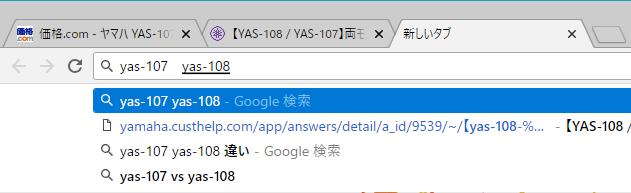 YAS107とYAS108の比較