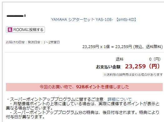 YAS-108購入