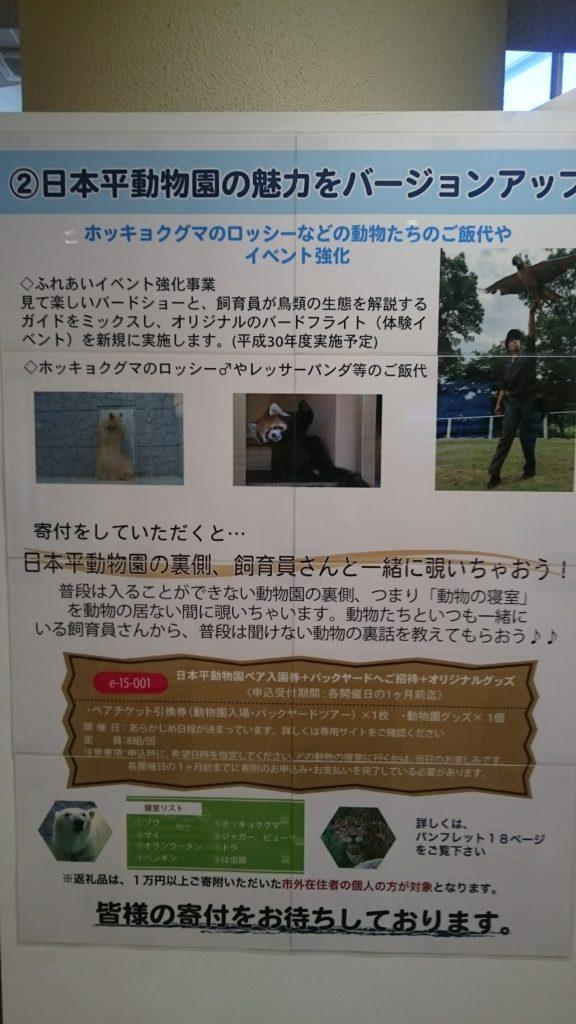 日本平動物園 さくらももこ