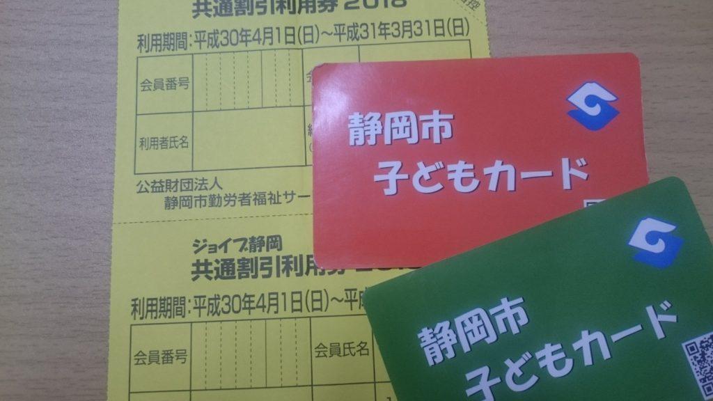 ジョイブ静岡共通割引券+静岡市子どもカード