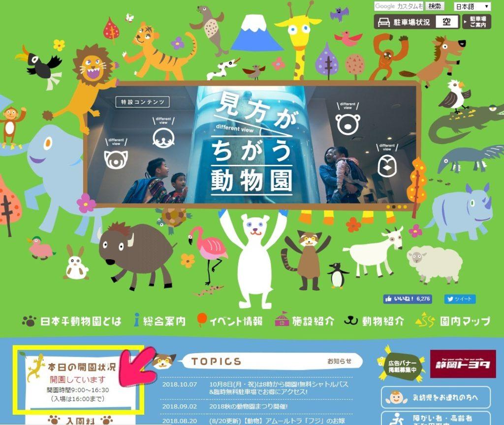 日本平動物園開演時間