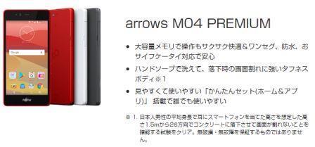 arrows M04 PREMIUM