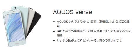 AQUOS sense
