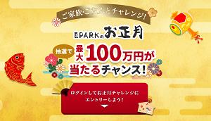 EPARKお正月キャンペーン