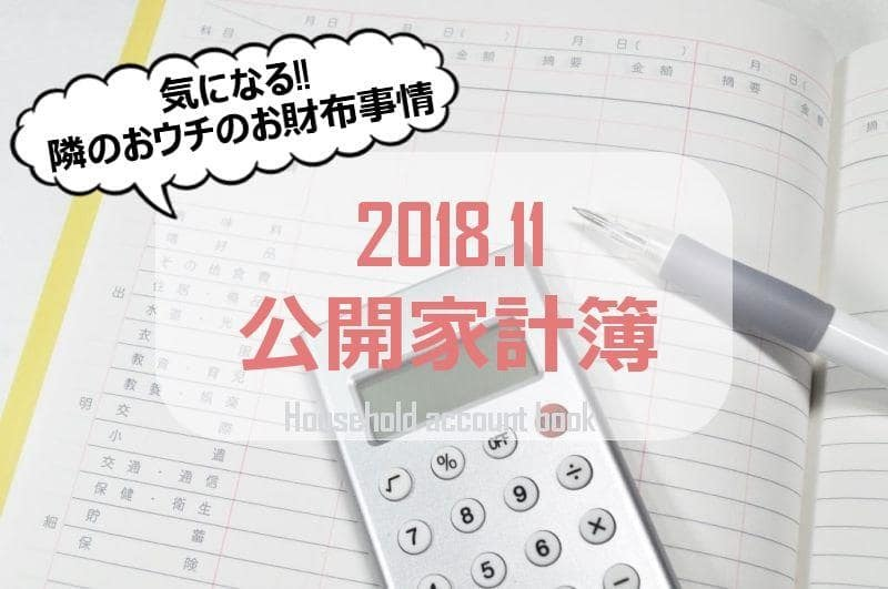 Household account book-201811