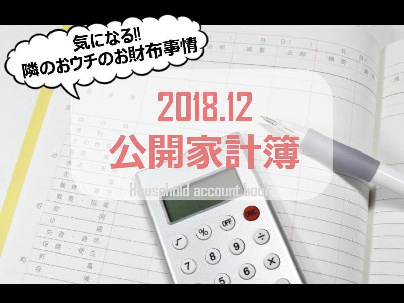 Household account book-2018.12