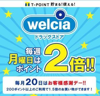 welcia×Tポイント