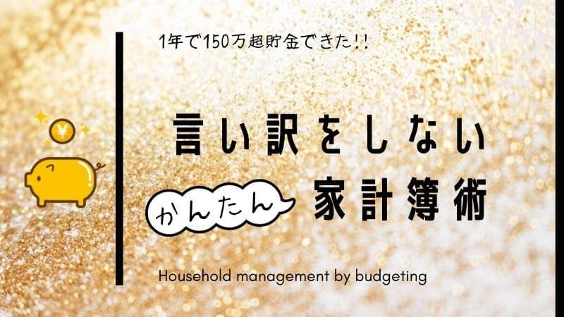 予算化による家計管理術