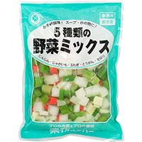 5種類の野菜ミックス