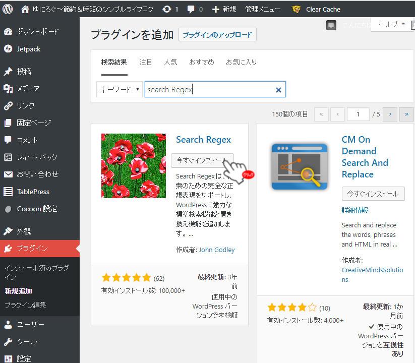 search Regex2