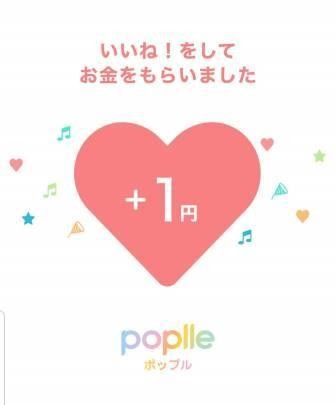 poplle