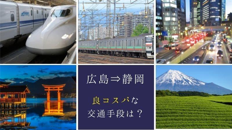 広島から静岡の交通費