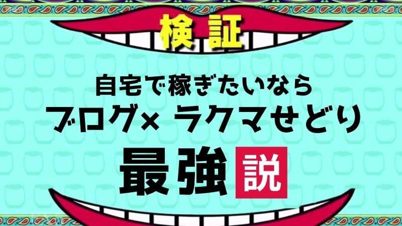 ブログ×セドリ