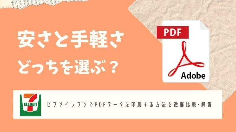 コンビニ pdf 印刷