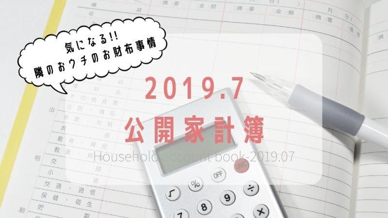家計簿2019.07