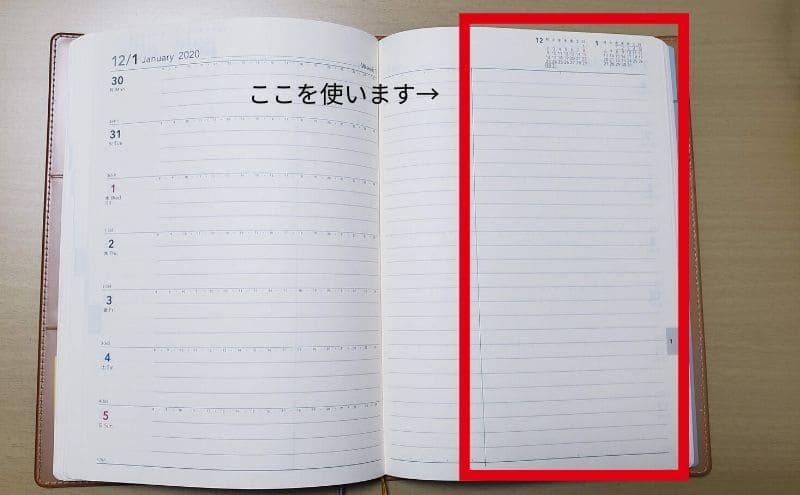 さちナビ手帳