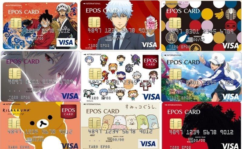 エポスカードの券面デザインは豊富!
