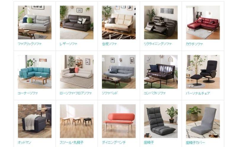 ニトリのソファは豊富なラインナップ