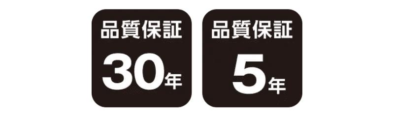 ニトリのソファの保証は30年・5年