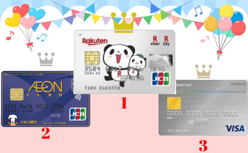 クレジットカードの使い分け