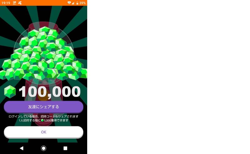 歩いてポイントを稼ぐアプリで100,000ポイント当選