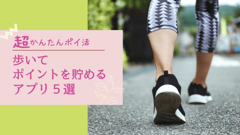 歩くとポイントが貯まるアプリ